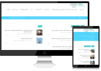 تصميم موقع مدرسة الإمام خلف