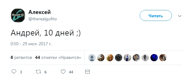 Андрей, 10 дней ;)