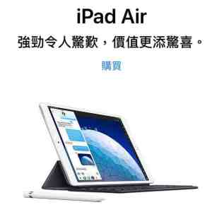 Apple 推出新iPad Air iPad Mini