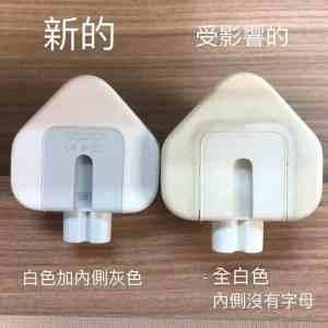 【Apple三叉式AC牆壁插座用插頭轉接器召回方案】