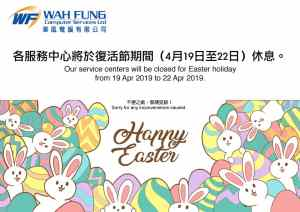 復活節期間服務時間之特別安排 (Special Arrangement on Easter Holiday)