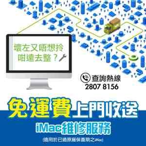 【免運費上門收送 – iMac維修服務】