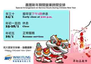 2020農曆新年期間之營業時間安排 Special Arrangement on Lunar New Year 2020