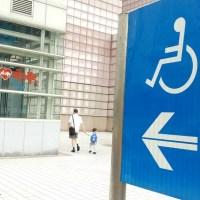 Belajar dari Taipei tentang Akses Difabel