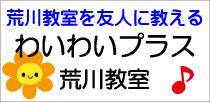 放課後等デイサービス 東京 荒川教室