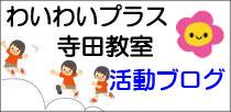 寺田教室 アメーバブログ