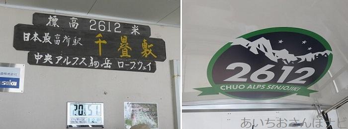 長野県駒ヶ岳の千畳敷駅