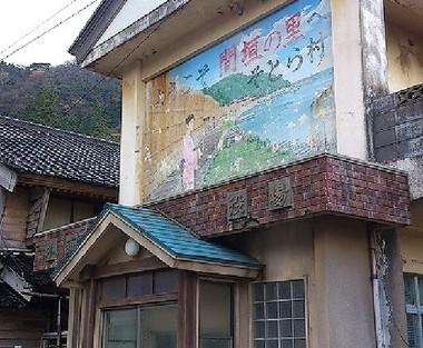 外浦村役場壁画も健在