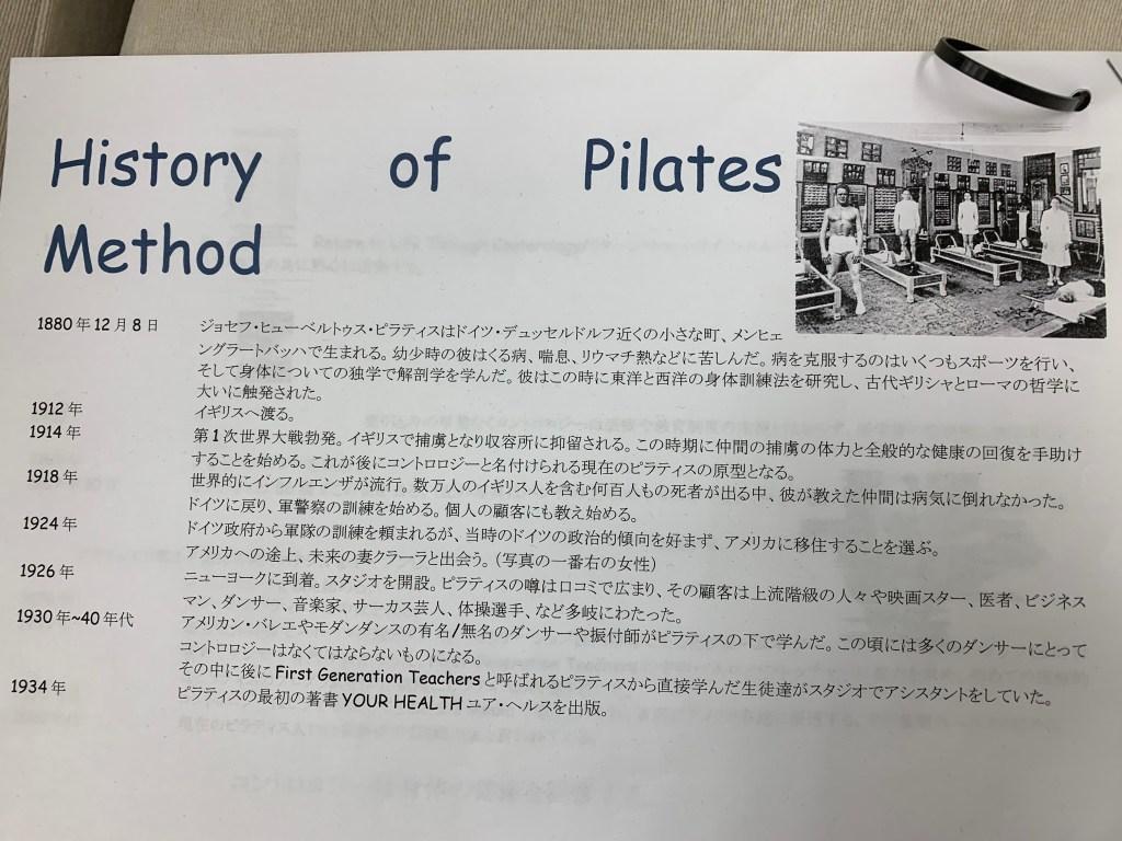 ピラティスの説明