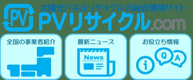 PVリサイクル.comバナー