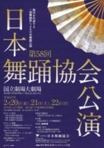 平成27年日本舞踊協会公演チラシ表