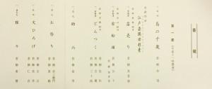 第55回正派若柳流定期公演仮プロ_02