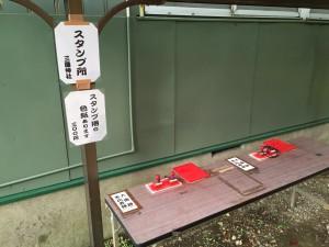 七福神スタンプ