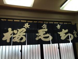 長命寺桜もち01