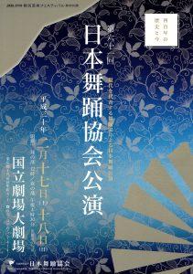 日本舞踊協会チラシ01