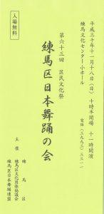 練馬区日本舞踊の会