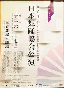 日本舞踊協会公演ポスター