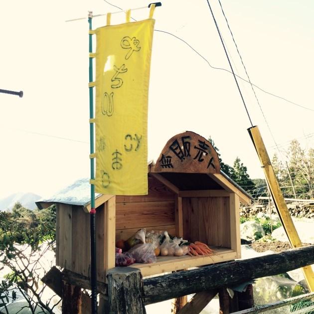 籠の無人販売所