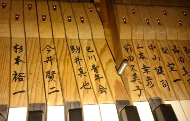 妙法小学校ピアノ
