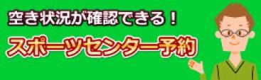 上富田 予約