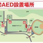 上富田 AED