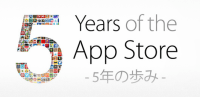 Asai's check No.706 – みなさん、iTunes Storeの「5 Years of the App Store -5年の歩み-」もうチェックした?