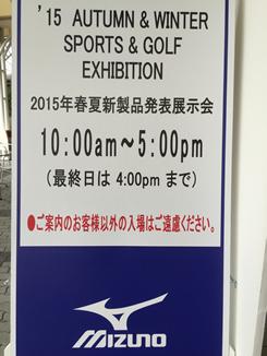 2015年秋冬発売商品展示会