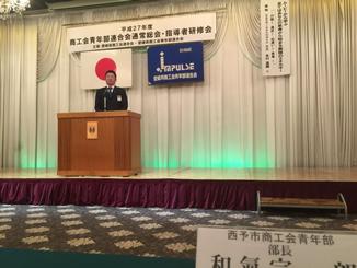 平成27年度愛媛県商工会青年部連合会通常総会に潜入