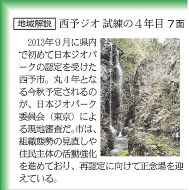 四国西予ジオパークは再認定に向けて正念場を迎えている!?