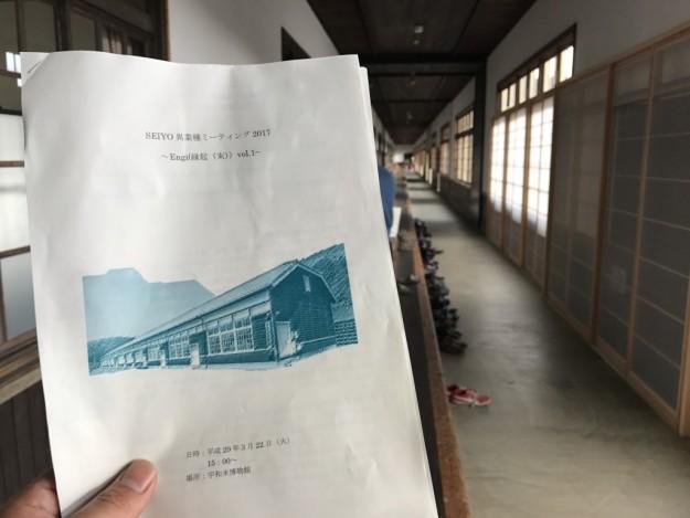 SEIYO異業種ミーティング2017~Engi(縁起(来)vol.1~