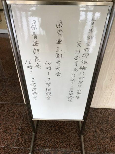 1日で3つもあった愛媛県商工会青年部連合会の会議