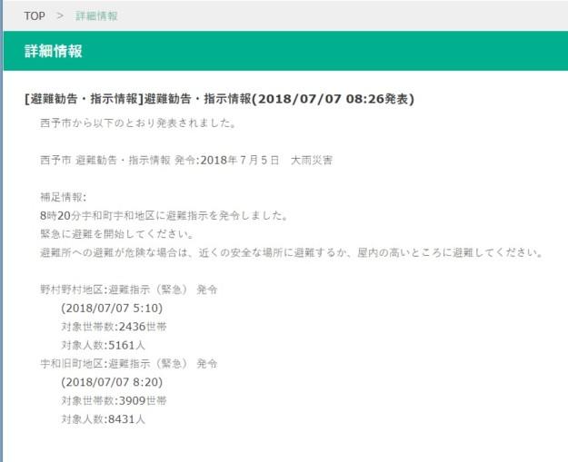 西予市宇和町宇和地区に避難指示が出ました。平成30年7月7日