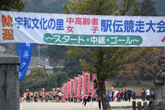 宇和文化の里第32回中高齢者・第25回女子駅伝競走大会