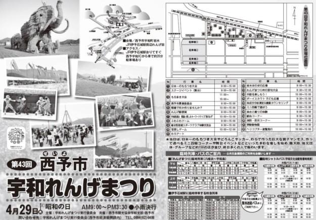 第43回宇和れんげまつりは平成31年4月29日に開催!