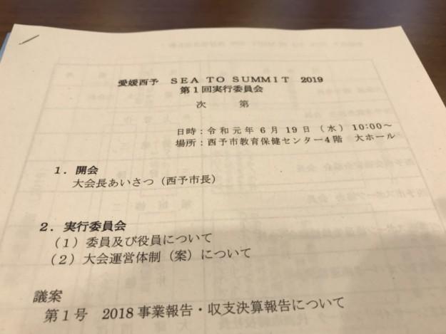 愛媛西予 SEA TO SUMMIT 2019 第1回実行委員会 _1