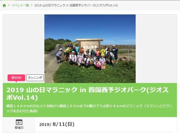 『2019 山の日マラニック in 四国西予ジオパーク』のお知らせ