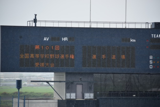 日程が大幅にズレそうな第101回全国高等学校野球選手権愛媛大会