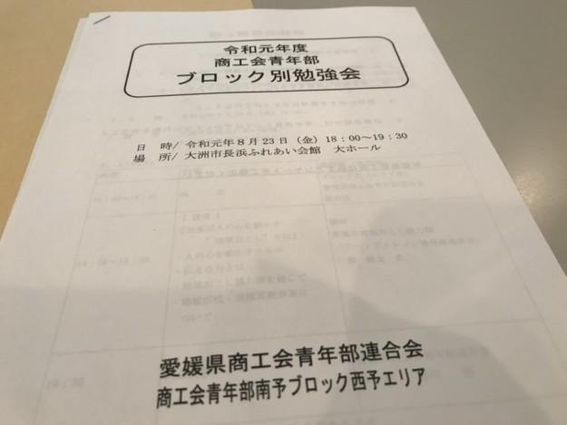 令和元年度・愛媛県商工会青年部連合会ブロック別勉強会