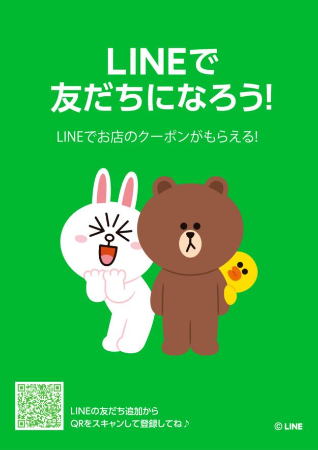 ワケスポーツ宇和店公式LINE@もチェックしてみてください。