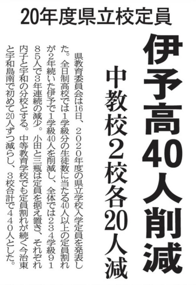 行政区をまたがず、三瓶高は宇和高の分校、小田高は内子高の分校に。