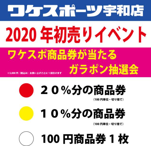 令和2(2020)年初売り企画は1月3日から1月5日まで