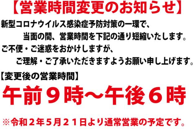 営業時間短縮は5月19日まで、21日より通常営業の予定です。