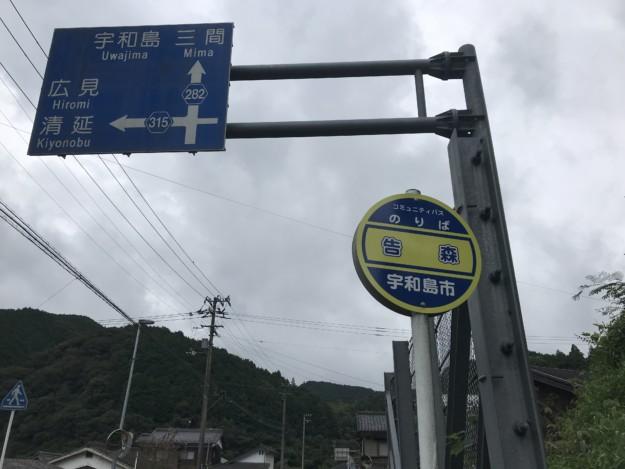 景色が少し変わりました。宇和島バスの路線バス廃線