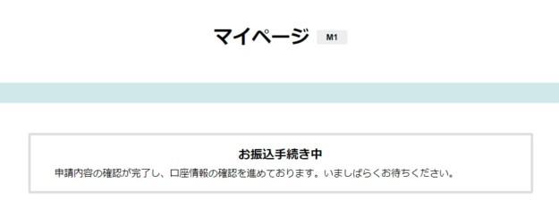 家賃支援給付金&愛媛県の補助金がようやく交付決定