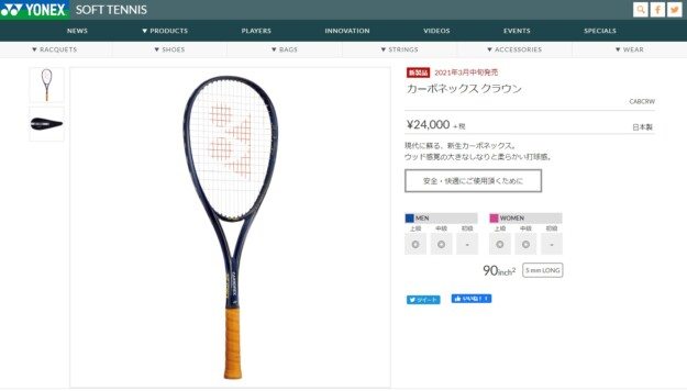 ヨネックス・ソフトテニスラケットの新商品が!!