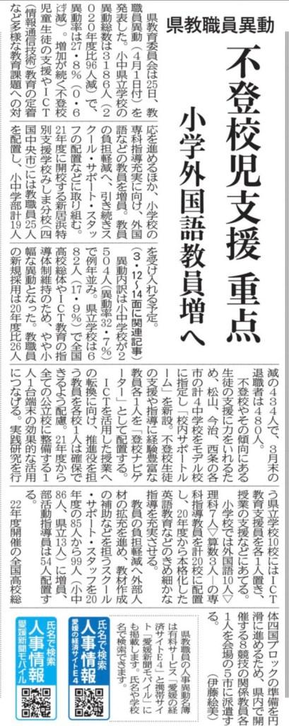令和3年度愛媛県教育委員会人事異動