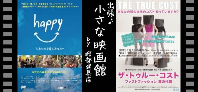 2016年6月4日出張♪小さな映画館