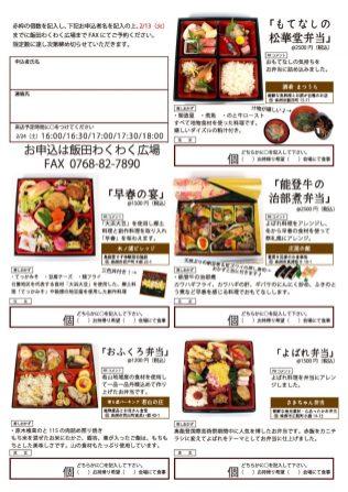 yobare2018yoyaku_ページ_2 (1)