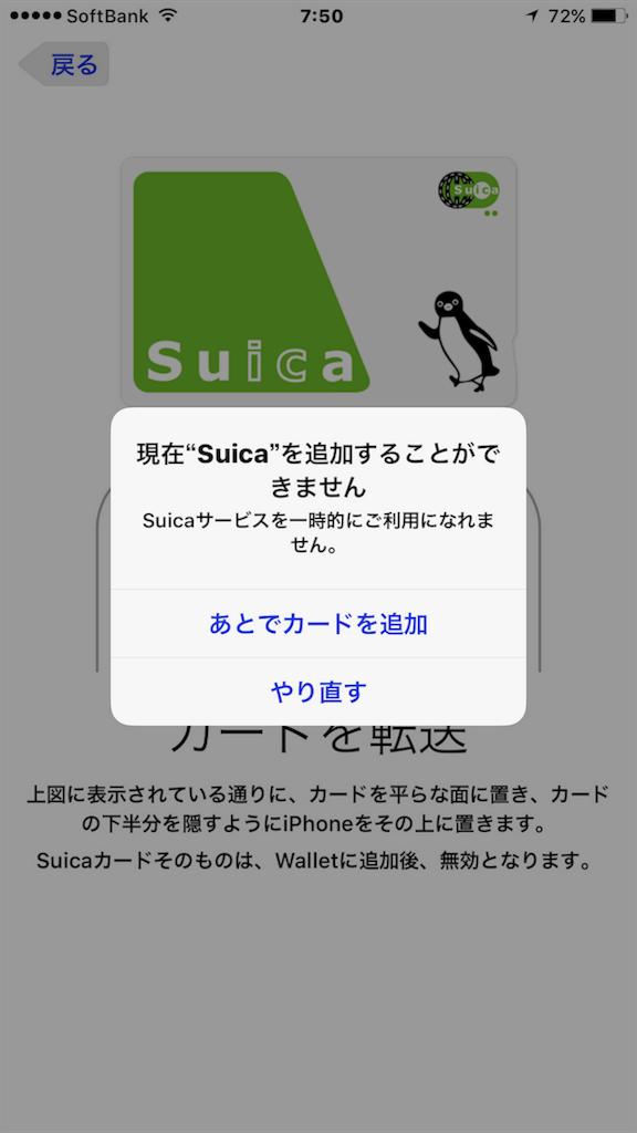 JR東日本のサーバー落ちちゃった?制限かけた?Suica登録できないじゃん!