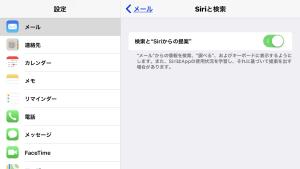 iOS11のSiriと検索をどんどんOFFにします。